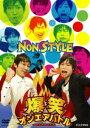 爆笑オンエアバトル NON STYLE(DVD) ◆20%OFF!