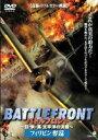 バトルフロント 〜日・米・英、太平洋の決戦〜Vol.3 フィリピン奪還(DVD) ◆20%OFF!