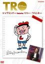 トップランナー Featuring リリー・フランキー Special Edition(DVD) ◆20%OFF!