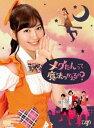 《送料無料》メグたんって魔法つかえるの? DVD-BOX 初回限定豪華版(DVD) ◆20%OFF!