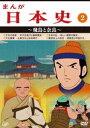 《送料無料》まんが日本史(2)〜飛鳥と奈良〜(DVD)