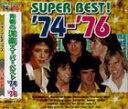 摇滚乐 - 青春の洋楽スーパーベスト '74〜'76 [CD]