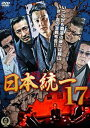 日本統一17(DVD)