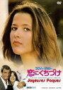 ソフィーマルソー恋にくちづけ(DVD)