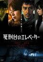 死刑台のエレベーター 特別版(DVD)