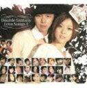 (オムニバス) ダブルファンタジー〜Love Songs IV CD