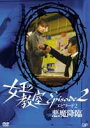 女王の教室スペシャル エピソード2 ~悪魔降臨~ ◆20%OFF!