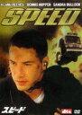 スピード(2枚組) ◆20%OFF!