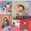 岡崎友紀 / 岡崎友紀 ベスト30 [CD]