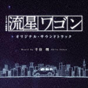 千住明(音楽)/TBS系 日曜劇場 流星ワゴン オリジナル・サウンドトラック(CD)
