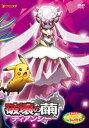 劇場版ポケットモンスターXY 破壊の繭とディアンシー(DVD)
