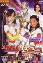 女超人ソアラA Vol.1 翔 ◆20%OFF!