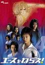 エースをねらえ! TVドラマ版 4(DVD) ◆20%OFF!