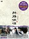 神チョウ侠侶 DVD-BOX II ◆20%OFF!