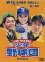 岸和田少年愚連隊 岸和田少年野球団 ◆20%OFF!