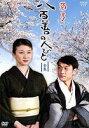 菊亭 八百善の人々 全集(DVD) ◆20%OFF!