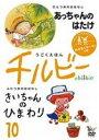 うごくえほん チルビー vol.10 おおきくな〜れ!の巻(DVD)