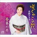 高橋キヨ子/咲くやこの花/春宴の舞(CD)