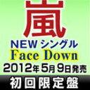嵐/Face Down(初回限定盤/CD+DVD)(CD)