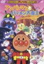 それいけ!アンパンマン ザ・ベスト アンパンマンとバイキン大魔王DVD ◆25%OFF!