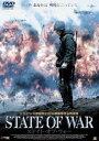 ステイト・オブ・ウォー(DVD)