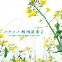 ストレス解消音楽2 アイソトニック・サウンド ベスト・セレクション [CD]