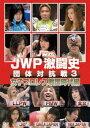 JWP激闘史 〜団体対抗戦 3〜(DVD)