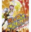 (オムニバス) アゲ☆アゲ☆ダンシング 〜P-1グランプリ〜(CD+DVD)(CD)