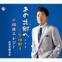 三浦良太/あの故郷へ…夢帰郷/十綱橋エレジー/望郷春秋(CD)