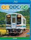 ビコムブルーレイ展望 天竜浜名湖鉄道 天浜線(Blu-ray)