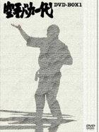 空手バカ一代 DVD-BOX 1 伝説の空手家 ゴッドハンド大山倍達