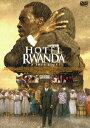 【七夕セール!】 ホテル・ルワンダ プレミアム・エディション(DVD) ◆25%OFF!