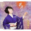 島津亜矢/歌路遥かに/追憶の破片(CD)