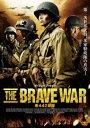 ザ・ブレイヴ・ウォー 第442部隊 [DVD]
