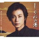 氷川きよし / しぐれの港/逢いたくてオホーツク(Bタイプ) [CD]