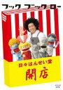 フック ブック ロー 日々はんせい堂 開店(DVD)
