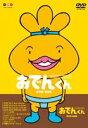 リリー・フランキー PRESENTS おでんくん DVD-BOX(DVD) ◆20%OFF!