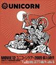 ユニコーン/MOVIE12/UNICORN TOUR 2009 蘇える勤労(Blu-ray)