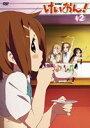 けいおん!(2)(通常版)(DVD) ◆20%OFF!