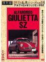 復刻版 名車シリーズ VOL.14 アルファロメオジュリエッタSZ [DVD]