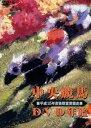 中央競馬DVD年間 平成15年度後期重賞競走(DVD)