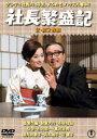 社長繁盛記(正・続)<東宝DVD名作セレクション> [DVD]