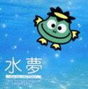 KAZSIN/日本水泳連盟公式アンセム 水夢(CD)