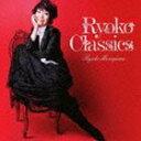 森山良子/Ryoko Classics(CD)