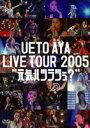 """上戸彩/UETO AYA LIVE TOUR 2005""""元気ハツラツぅ?""""(DVD) ◆20%OFF!"""