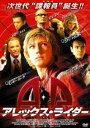 アレックスライダー(DVD) ◆20%OFF!