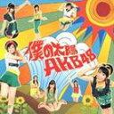 乐天商城 - AKB48 / 僕の太陽 [CD]