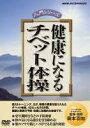 エントリーで全品ポイント5?14倍!3月2日am9時59分迄 健康になる チベット体操(DVD) ◆20%OFF!