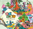 Como-Lee/ロボジブリ・トークボックス・バイ・コモリー(CD)