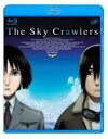 スカイ・クロラ The Sky Crawlers [Blu-ray]